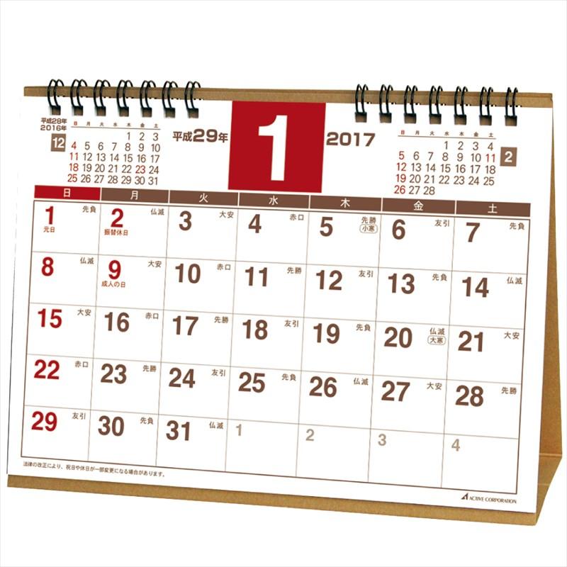 Desk Calendar 2017 | Calendar 2017 Template