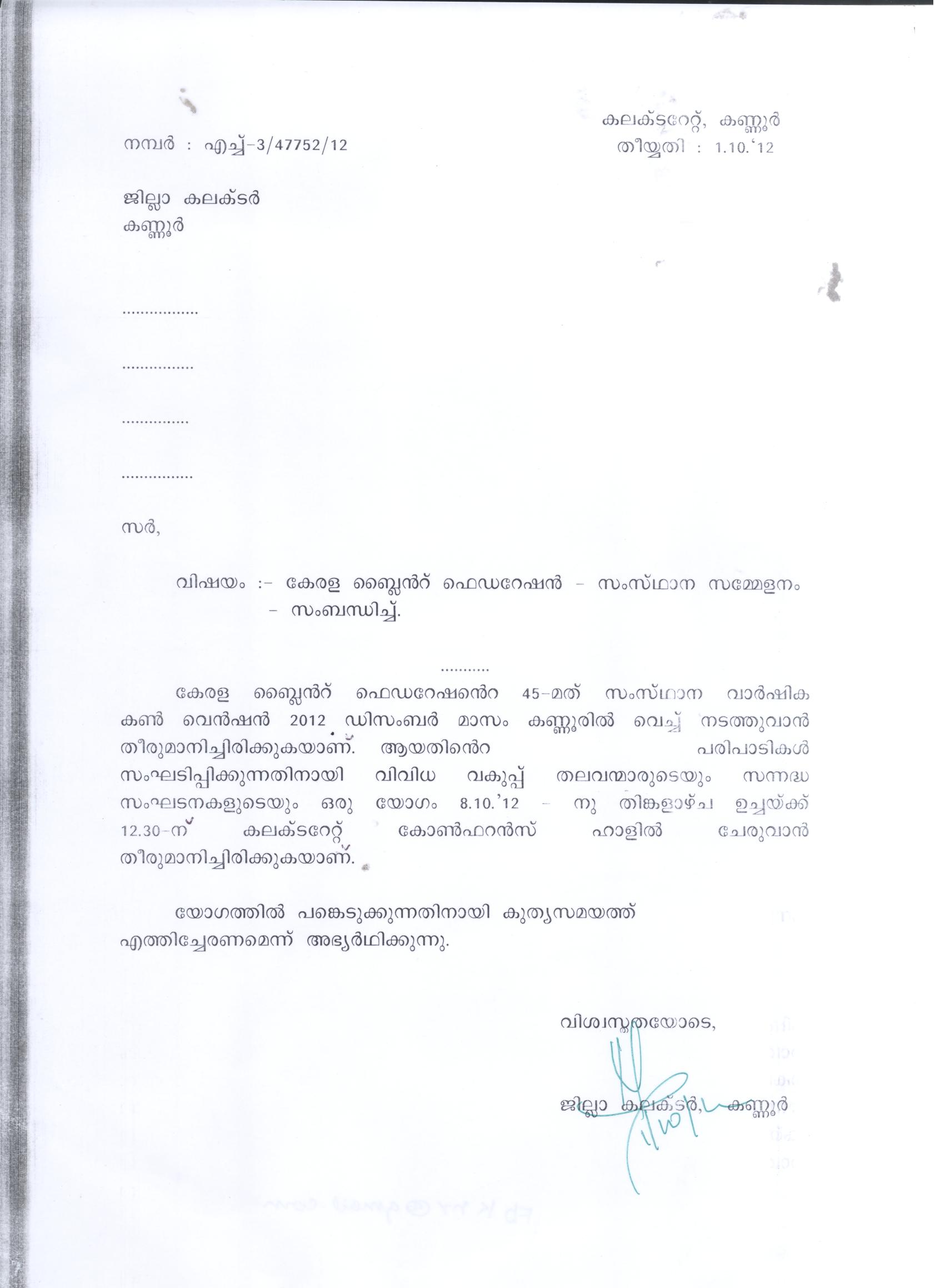Kerala Service Rules Part 1