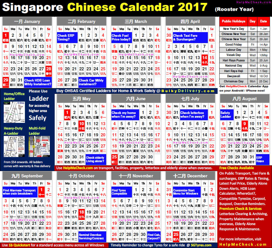 Free Chinese Calendar 2017 Year of the Rooster 2017年年历