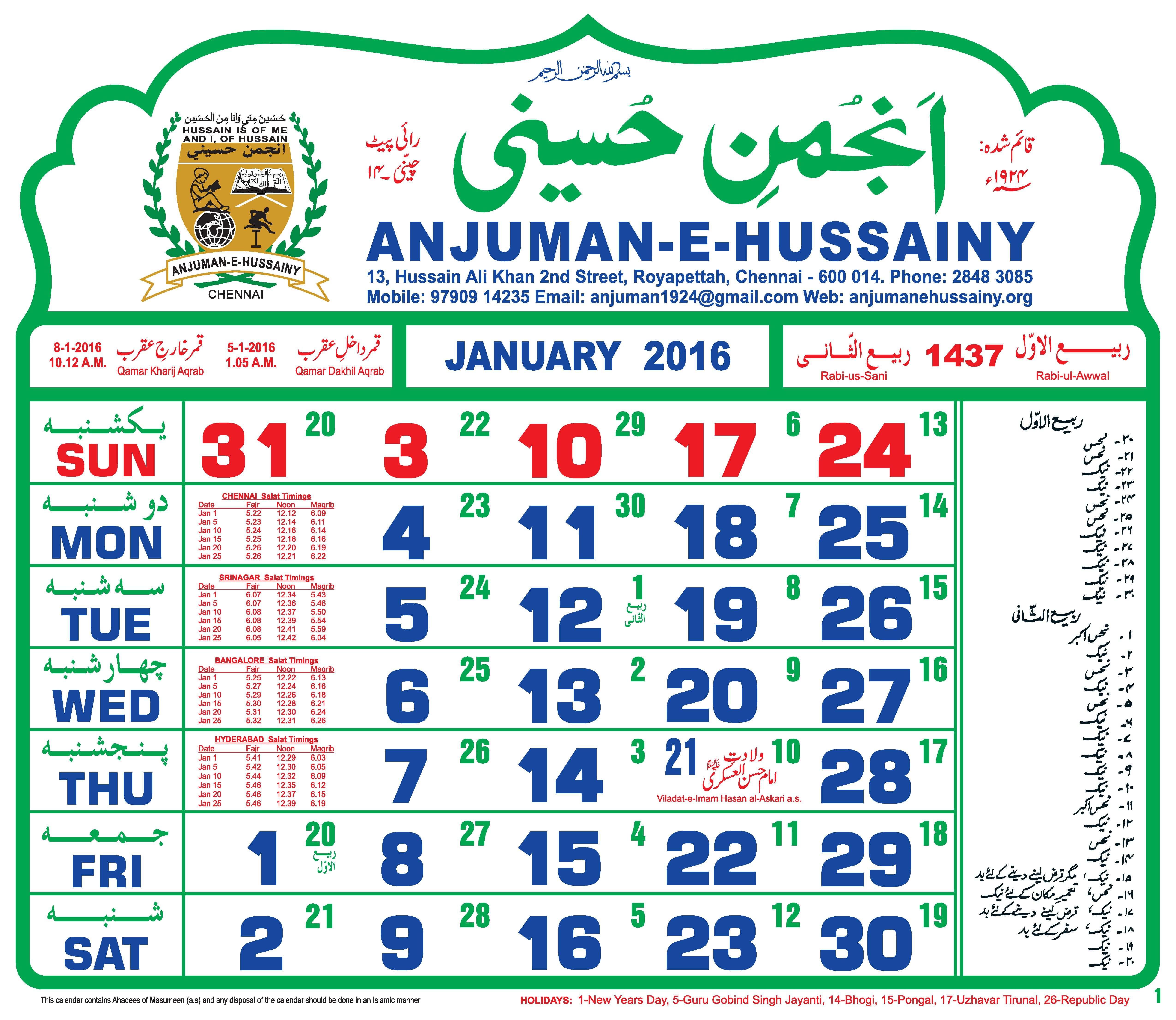 Islamic calendar 2017 islamic calendar 2017 pakistan with holidays