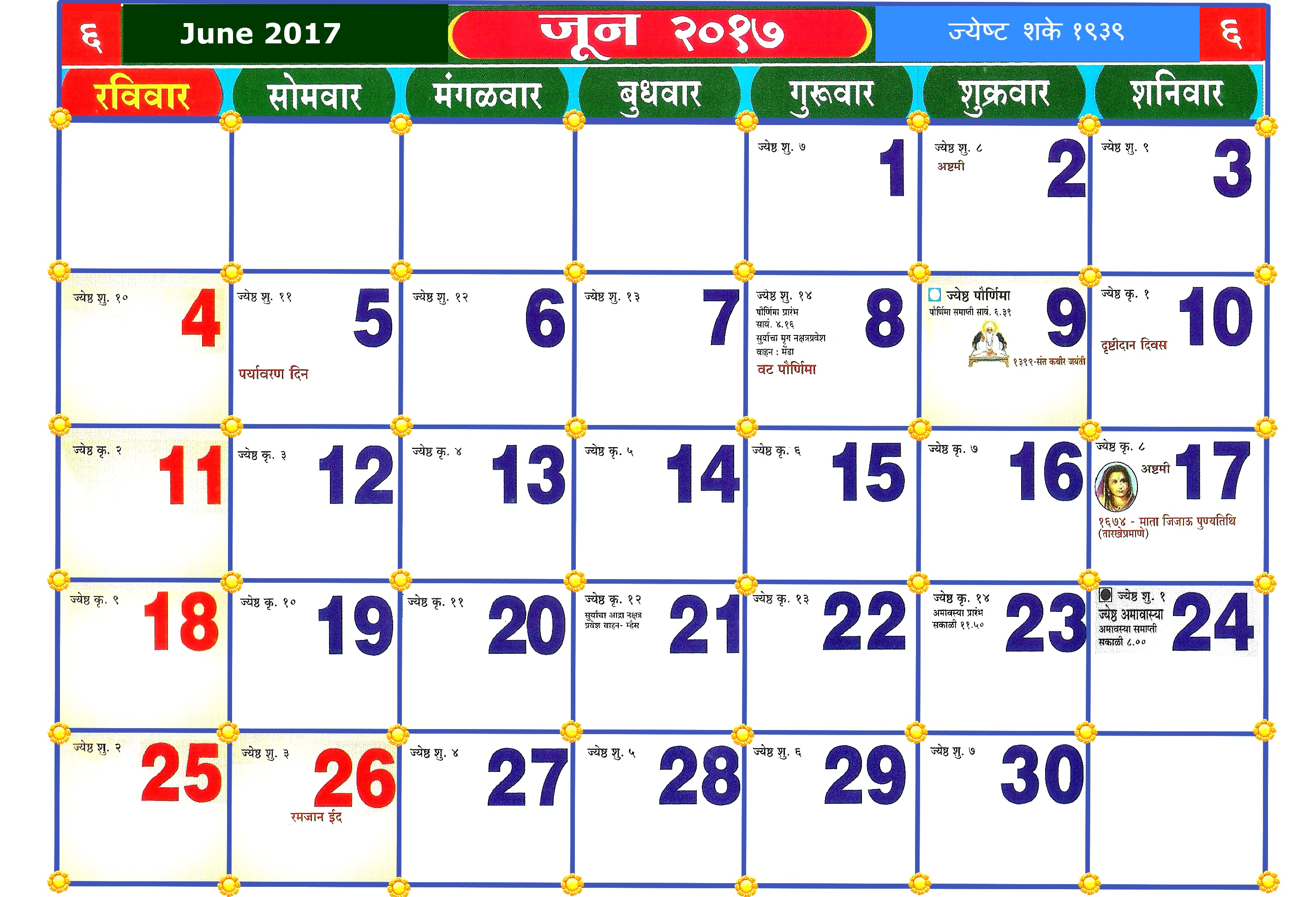 Marathi Calendar 2017 Free Download