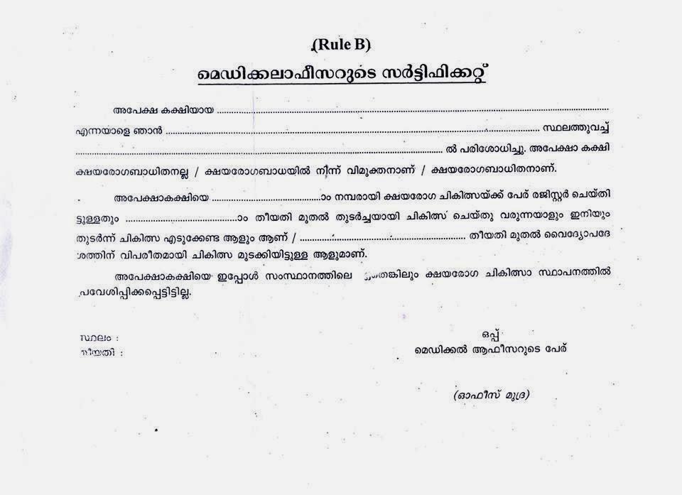 TB PENSION APPLICATION FORM | Arogyajalakam