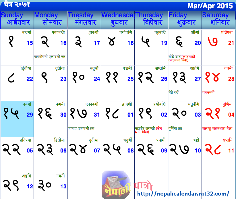 Download Nepali Calendar 2073, Nepali Calendar 2073 Download, 2072