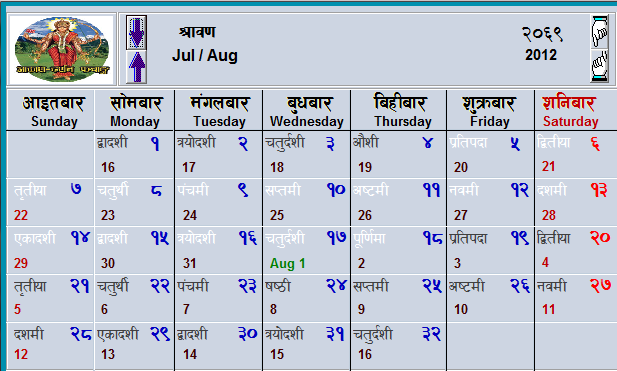 Download Nepali calendar for Windows | Navin Adhikari